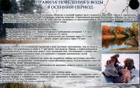 Уважаемые родители! Безопасность жизни детей на водоемах во многих случаях зависит только от вас!